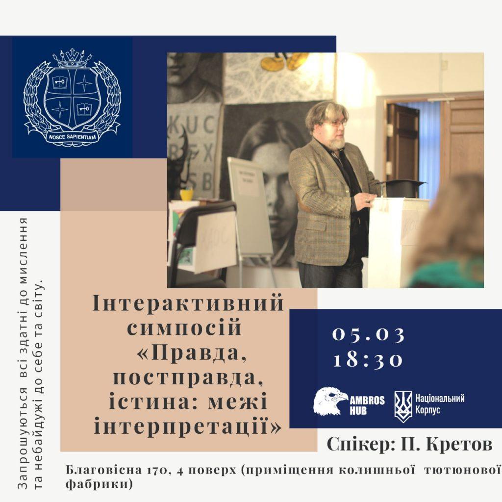 постер амброс хаб 5.03.2020.