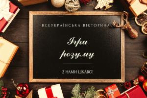 Різдвяна вікторина